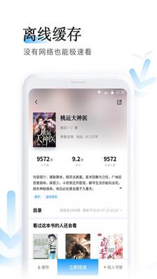 鱼悦追书app截图3