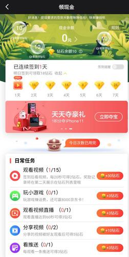 全民小視頻app6