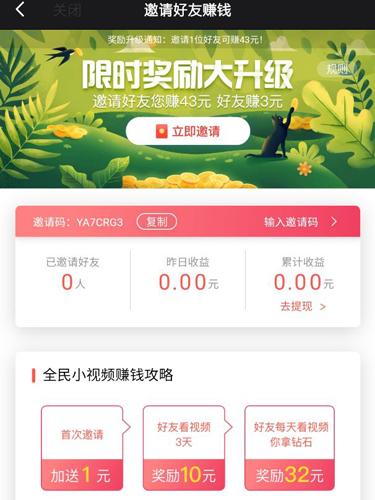 全民小視頻app7