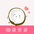 椰果交友app