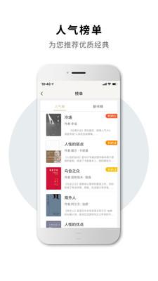 讀書生活app截圖2