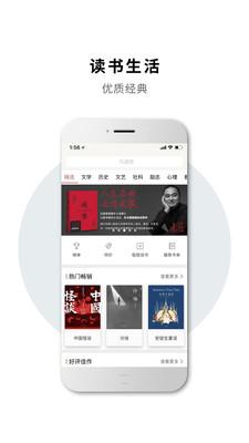 讀書生活app截圖4