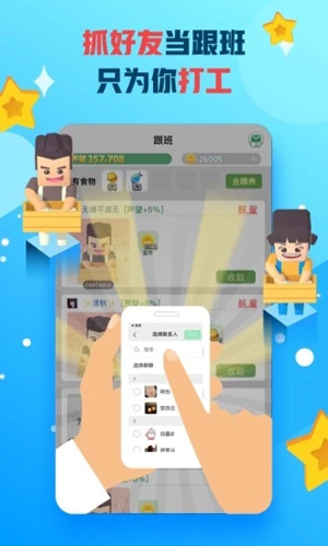 派派app截圖5