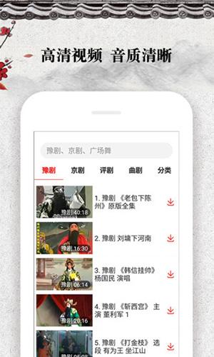 戲曲大觀園app截圖1