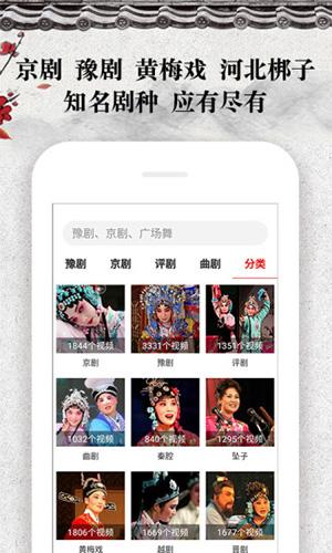 戲曲大觀園app截圖2