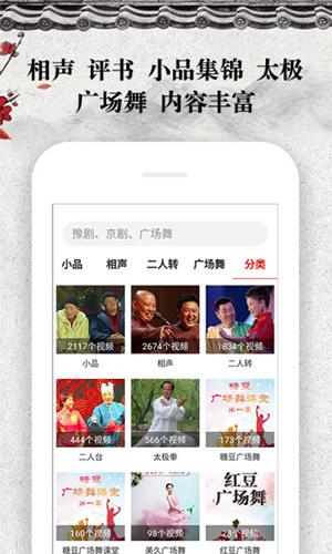戲曲大觀園app截圖3