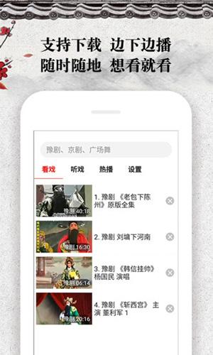 戲曲大觀園app截圖4