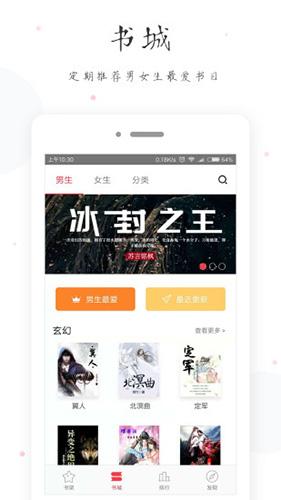 全本免費電子小說app截圖1