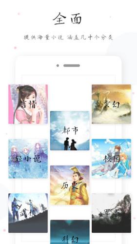 全本免費電子小說app截圖2