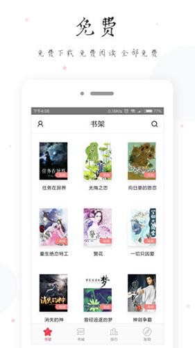 全本免費電子小說app截圖4