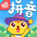 猫小帅拼音app