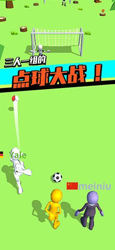 足球冲鸭截图1