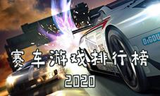 手机赛车游戏哪个好玩 赛车手游排行榜2020