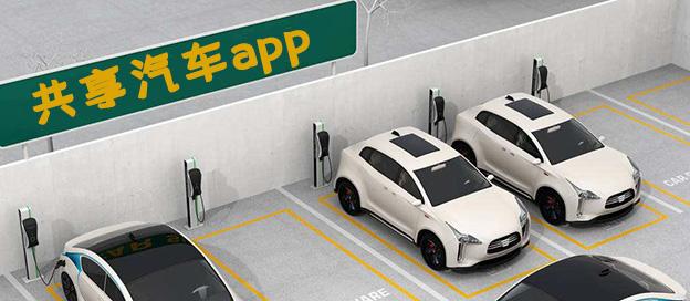共享汽車app