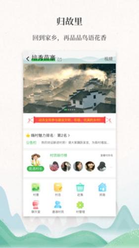 嗨走鄉村app截圖1