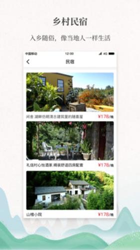 嗨走鄉村app截圖5