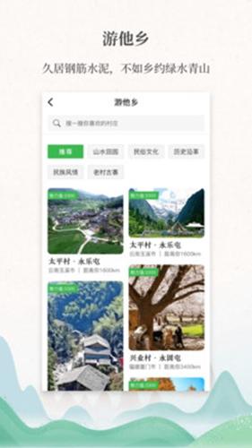 嗨走鄉村app截圖2