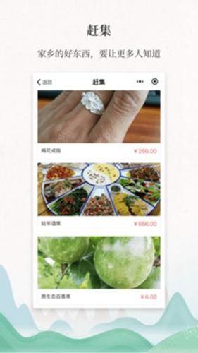 嗨走鄉村app截圖3