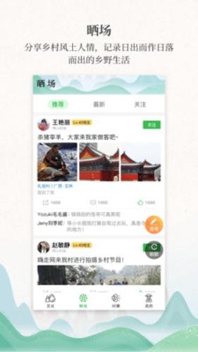 嗨走鄉村app截圖4