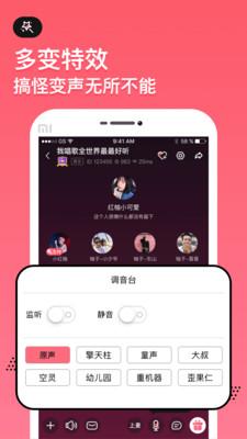 小魚語音app截圖3