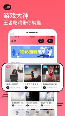 小魚語音app截圖4