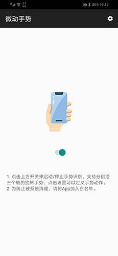 微动手势app截图1