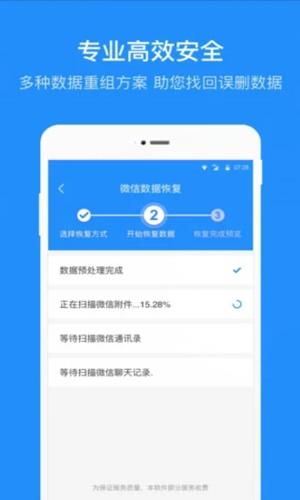 聊天記錄恢復app最新版截圖3