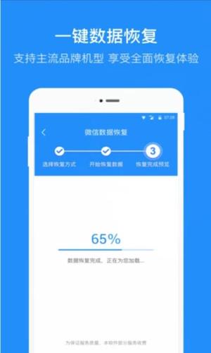 聊天記錄恢復app最新版截圖2