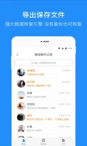 聊天記錄恢復app最新版截圖4