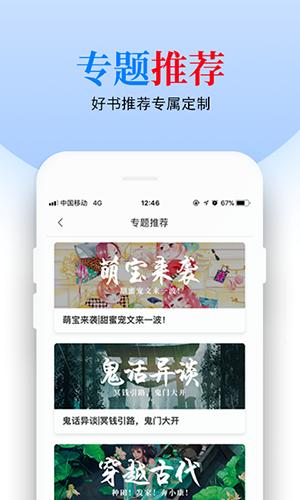 怡閱小說app截圖3