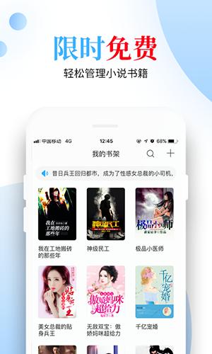 怡閱小說app截圖2