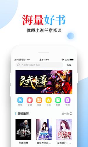 怡閱小說app截圖1