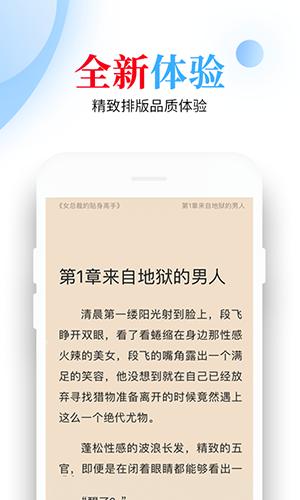 怡閱小說app截圖4