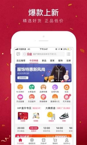 貝店app截圖2