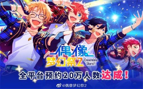 偶像夢幻祭2