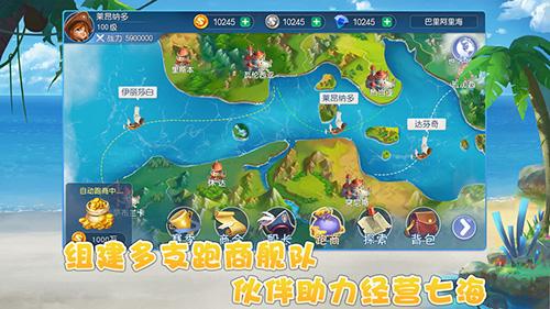 大海商時代截圖4