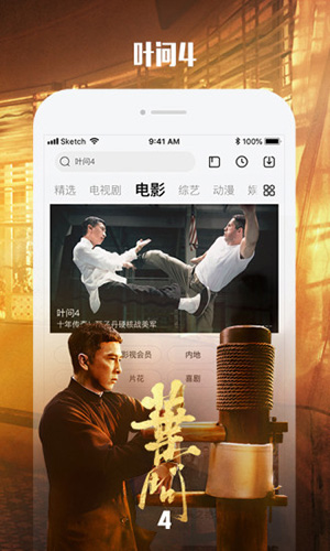 樂視視頻app截圖2