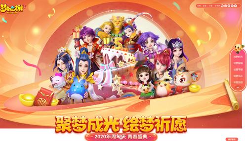 大海龟海毛虫相聚《梦幻西游》手游周年庆!