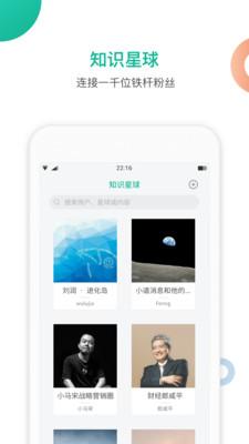 知識星球app截圖1