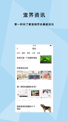 寵友帝app截圖4