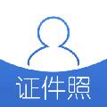 证件照app