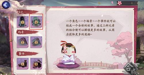 阴阳师体验服开放樱花奇谭活动4