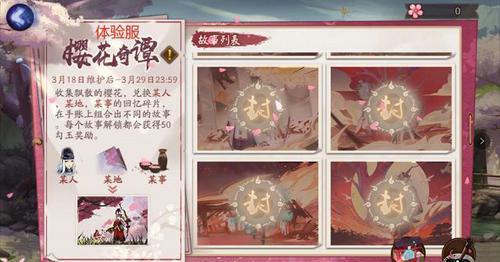 阴阳师体验服开放樱花奇谭活动5