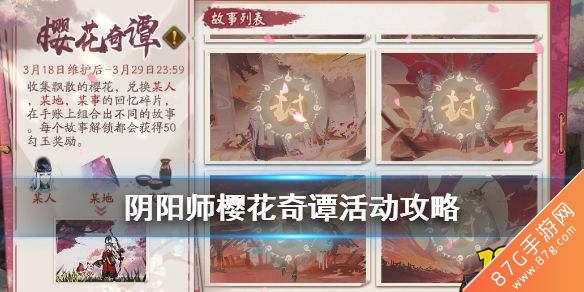 陰陽師櫻花奇譚攻略1