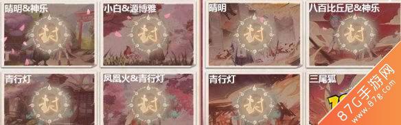 陰陽師櫻花奇譚攻略2