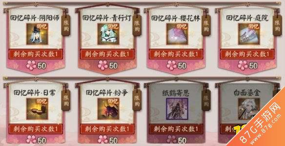 陰陽師櫻花奇譚攻略4