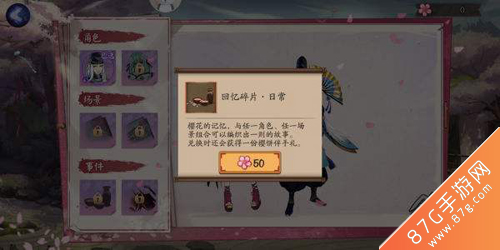 陰陽師櫻花奇譚商店搬空攻略2