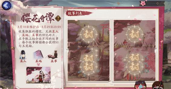 阴阳师樱花奇谭回忆碎片组合攻略1