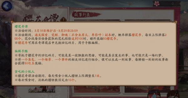 阴阳师樱花奇谭回忆碎片组合攻略2