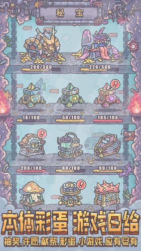 最强蜗牛截图4